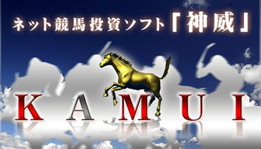 ネット競馬投資ソフト「カムイ」