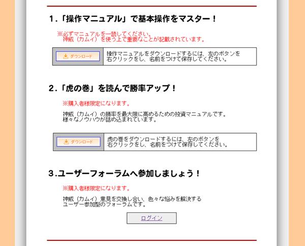サポートページ